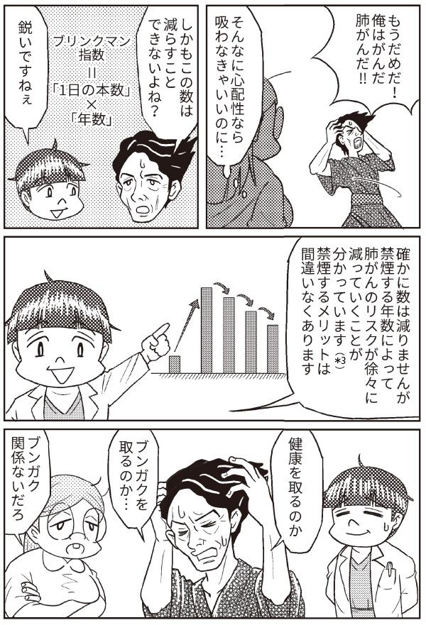 https://gooday.nikkei.co.jp/atcl/report/18/072600025/091900008/manga02.jpg